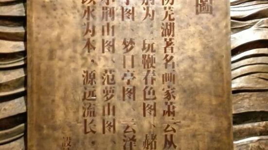 蕪湖市博物館