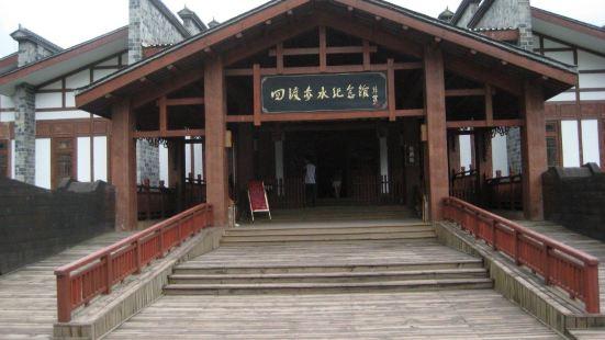 四渡赤水紀念館