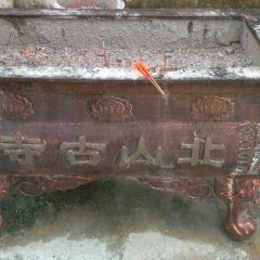 北山寺用戶圖片