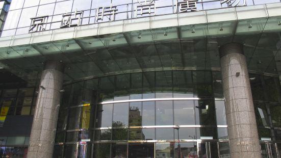 京站時尚廣場