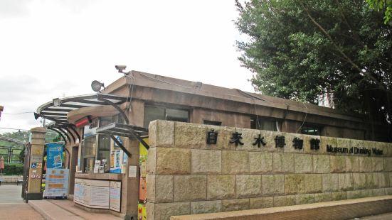 自來水博物館