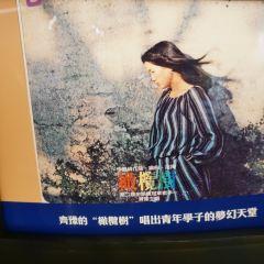 Discovery Center of Taipei User Photo