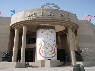 伊斯蘭藝術中心