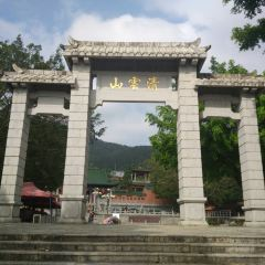 清雲山定光寺用戶圖片