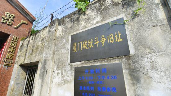 廈門破獄鬥爭舊址