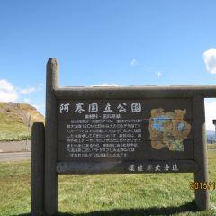 Bihoro Pass User Photo