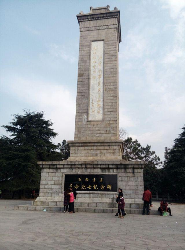 鄂豫邊區革命烈士陵園
