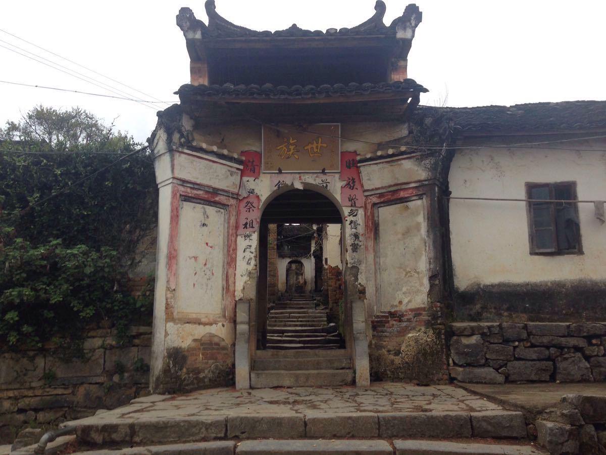 Dongshan Village