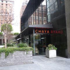 Chaya Downtown用戶圖片