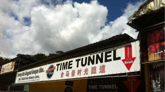 金馬倫時光隧道博物館