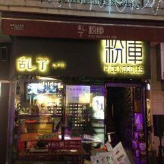 Luan Le Fen Ku Guilin Rice Noodles User Photo
