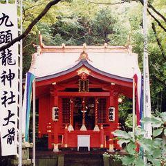 九頭龍神社張用戶圖片