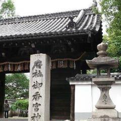 禦香宮神社用戶圖片