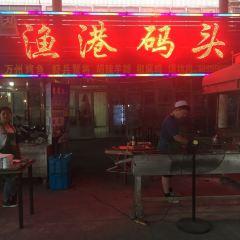 小馬哥燒烤漁港碼頭用戶圖片