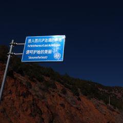칭런수 여행 사진