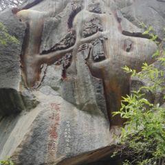 石佛溝國家森林公園用戶圖片