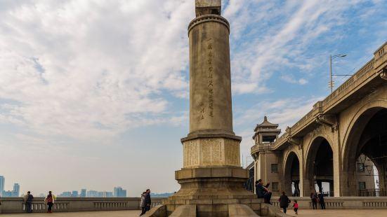 武漢長江大橋建成紀念碑
