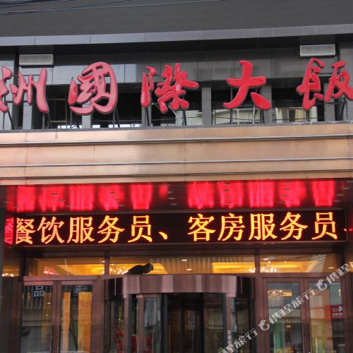 Wuzhou International Hotel