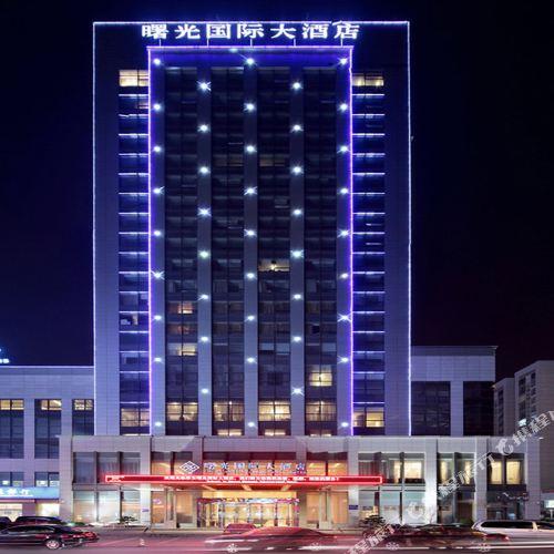 淮安曙光國際大酒店
