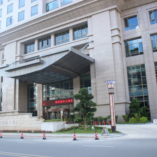 德化梅園國際大酒店