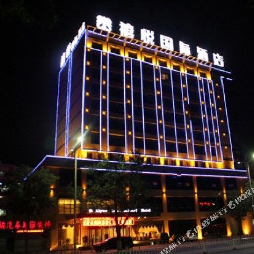 烏海禧悦國際酒店