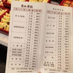 台北犁記用戶圖片