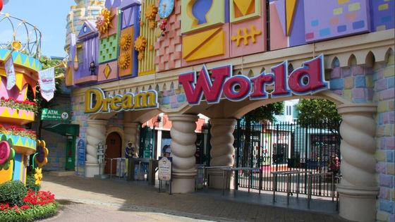 Dream World Ticket