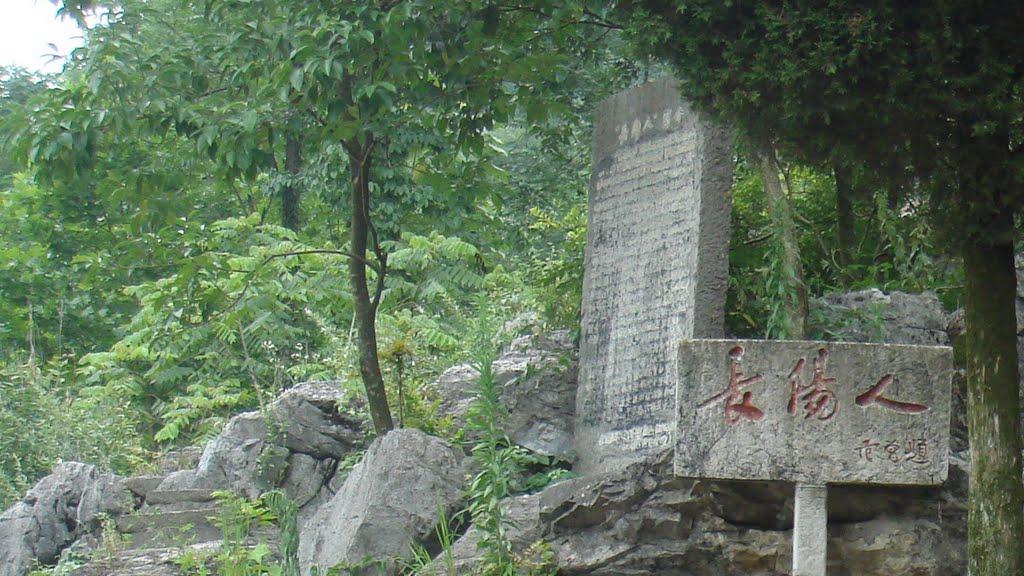 Changyang people's Ruins