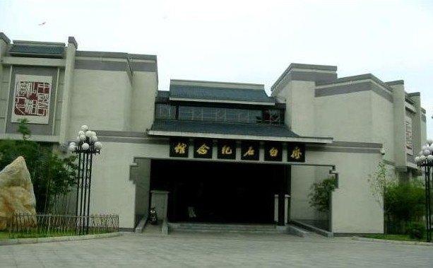 Qibaishi Memorial Hall