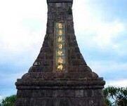 以一座抗日紀念碑而聞名,而位於碑址東側的海濱公園,不僅以擁有