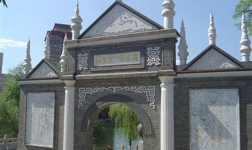 文瀛兒童公園