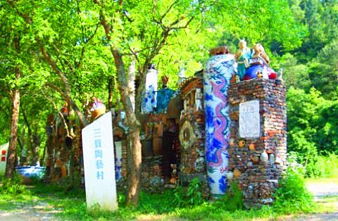 三寶國際陶藝村