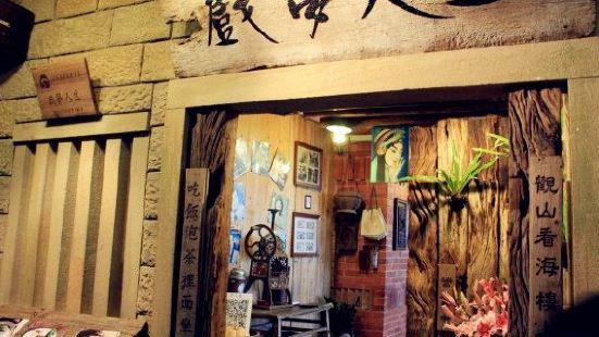 戲夢人生茶飯館