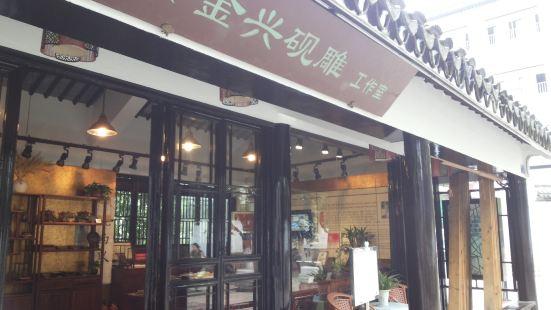 cai jin xing yan diao gong zuo shi