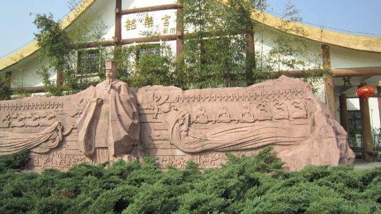Shaoyue Palace