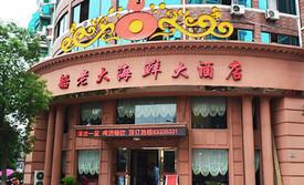 船老大海鮮大酒店