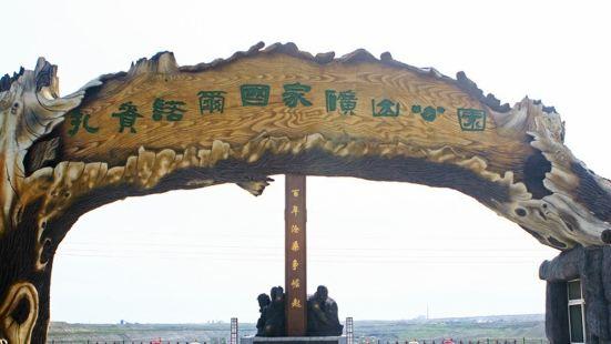 紮賚諾爾國家礦山公園