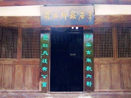 Luoruiqing Former Residence