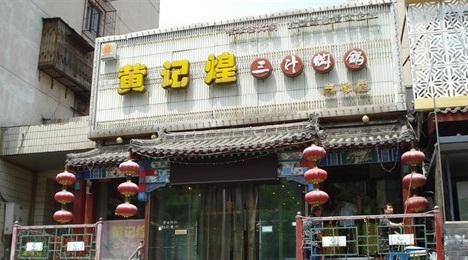 黃記煌三汁燜鍋(東城世紀店)
