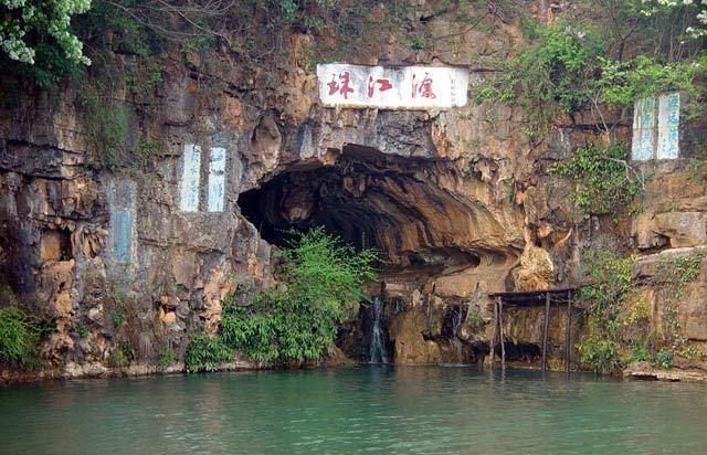 珠江源風景區