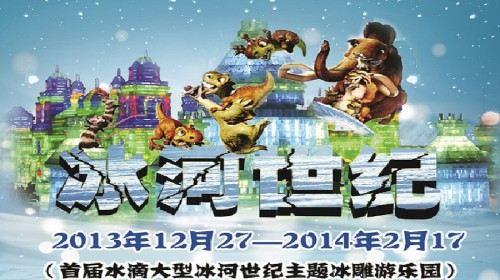 Shui Di Daxing Binghe Shiji Theme Amusement Park