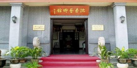 沈壽藝術館