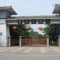 Wengting Park (East Gate) User Photo
