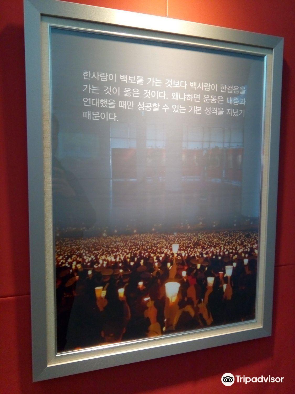 김대중 노벨평화상 기념관