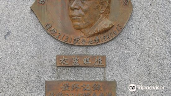 Kinugasa Sachio World New Record Monument