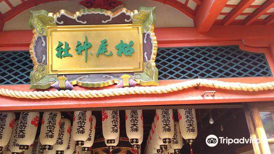 松尾稻荷神社