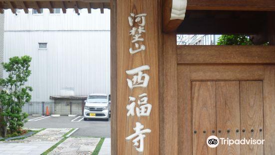 Saifukuji Temple