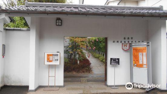Museum of Calligraphy in Honour of Kason Sugioka