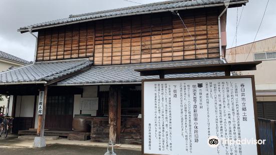 Kasugai Kyodokan