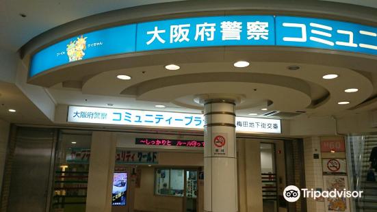 大阪警察社區廣場